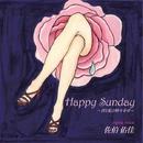 Happy Sunday ~君と私と時々幸せ~/佐伯 佑佳
