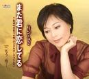 また君に恋してる/リン・ユミ