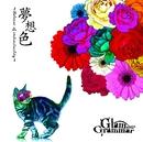 夢想色~Release of individuality~(通常盤)/Glam Grammar