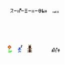 スーパーミーハー8bit vol.1/ポピ子