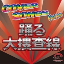 COVER SONGS Vol.39 踊る大捜査線/CRA