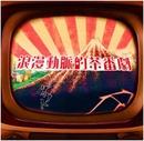 浪漫動脈的茶番劇/ダウト