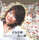 まねき猫/千葉 マリア