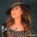 薔薇色の恋/HIROMI