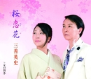 桜恋花/三善 英史