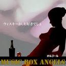オルゴール ウイスキーが、お好きでしょ/ミュージック ボックス エンジェルス