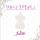 『メルヘン・アラモォド。』~Juliette Merchen Memories.~/Juliette
