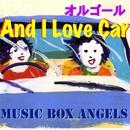 オルゴールで聴く And I Love Car/ミュージック ボックス エンジェルス