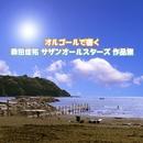 オルゴールで聴く 桑田佳祐 サザンオールスターズ作品集/Music Box Angels