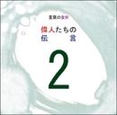 偉人たちの伝言2/柴 俊夫