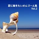 夏に聴きたいオルゴール集 VOL.2/ミュージック ボックス エンジェルス