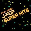 オルゴールで聴くJ-POP SUPER HITS大全集 Vol.1/ミュージック ボックス エンジェルス