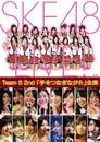 手をつなぎながら/SKE48(teamS)