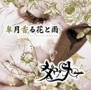 皐月香る花と雨(VER B)/ダウナー