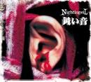 鈍い音/NightingeiL