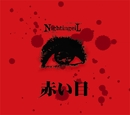 赤い目/NightingeiL