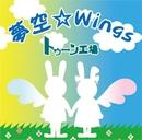 夢空☆Wings/トゥーン工場