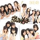 強き者よ/SKE48(teamS)