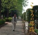 こころの旅路/山岡 浩二