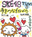 手をつなぎながら 03/SKE48(teamS)
