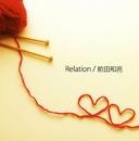 Relation/前田 和亮