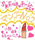 手をつなぎながら 02/SKE48(teamS)