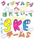 手をつなぎながら 07/SKE48(teamS)