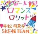手をつなぎながら 11/SKE48(teamS)