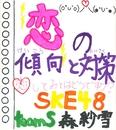 手をつなぎながら 12/SKE48(teamS)