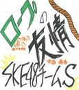 手をつなぎながら 14/SKE48(teamS)