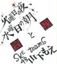 手をつなぎながら 15/SKE48(teamS)