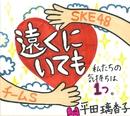 手をつなぎながら 16/SKE48(teamS)