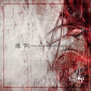 壊詞~an ideal of beauty Desperate~/KISAKI PROJECT feat.砂月