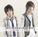 NICE TO WALK ON MY WAY/中河内 雅貴&古川 雄大