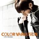 COLOR VARiATiON 【通常盤】/古川 雄大