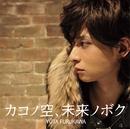 カコノ空、未来ノボク【CD+DVD】/古川 雄大