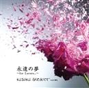 永遠の夢~for Lovers…/KISAKI PROJECT feat.樹威