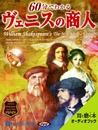 60分でわかる ヴェニスの商人 -シェイクスピアシリーズ2-/ウィリアム・シェイクスピア