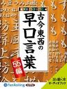 古今東西の早口言葉 ~早口コレクション55編~/パンローリング
