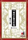 楠山正雄名作集/楠山正雄