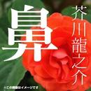 芥川龍之介 04「鼻」/芥川龍之介