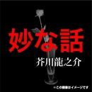 芥川龍之介 05「妙な話」/芥川龍之介