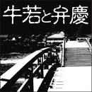 牛若と弁慶/楠山 正雄