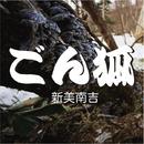 新美南吉 童話「ごん狐」/新美 南吉