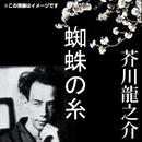 芥川龍之介 03「蜘蛛の糸」/芥川龍之介