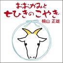 おおかみと七ひきのこやぎ/楠山 正雄