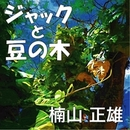 ジャックと豆の木/楠山 正雄