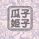 瓜子姫子/楠山 正雄