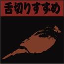 舌切りすずめ/楠山 正雄