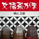 文福茶がま/楠山 正雄